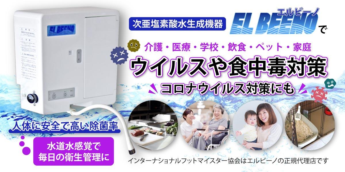 次亜塩素酸水生成機器 ELBEENO エルビーノ ウイルスや食中毒対策 コロナウイルス対策にも